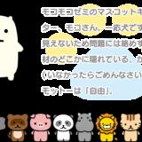 モコモコゼミの口コミ評判!小受向け「モコモコゼミ(こぐま会/SAPIX)」の特徴は?