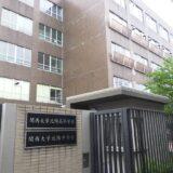 関西大学北陽高校の内部進学率は?実際は?内部推薦についての噂まとめ