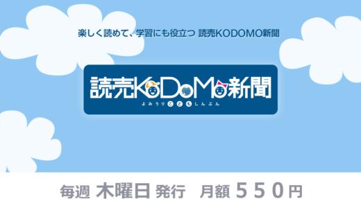 読売KODOMO新聞のお試しをするには?特徴やメリット、口コミを解説