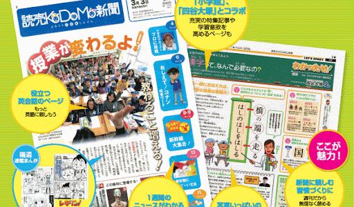 読売KODOMO新聞はコンビニで購入できる?一日だけお試ししたい場合は?
