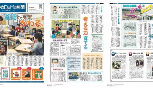 読売kodomo新聞は海外で購読することはできる?読売KODOMO新聞の海外サービスまとめ